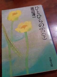 Buku Jun Watanabe [Bahasa Jepang]