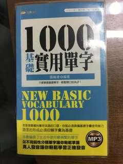 實用單字 1000