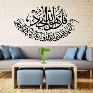 🚚 57X31cm Islamic Muslim Arabic Art Wall Stickers decal
