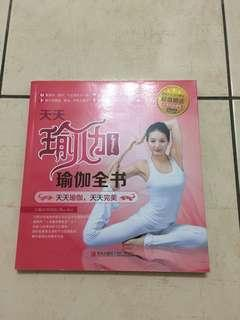 天天瑜伽~瑜伽全书