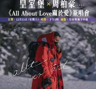 周柏豪 PAKHO CHAU ALL ABOUT LOVE 關於愛 簽唱會入場証 連親筆簽名CD