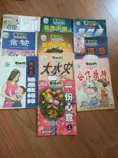 Ge Mei Lia comic books