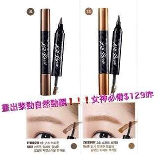 平放‼️ Kill brow 眉筆 eye brow Etude House mac amani Chanel givenchy shiseido