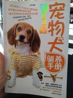 可愛小狗教養手冊