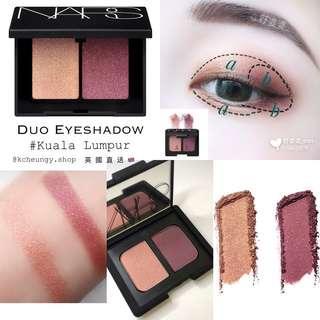 [現貨🔅NARS斷貨皇] 新版 Duo Eyeshadow in Kuala Lumpur