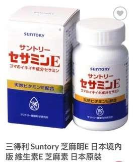 🚚 ✨三得利 Suntory 芝麻明E 《日本藍色境內版 》
