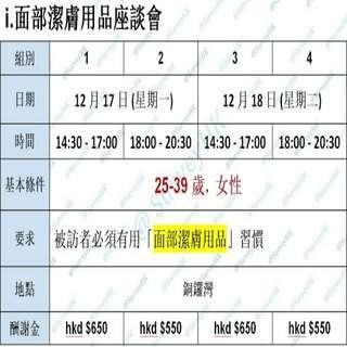 面部潔膚用品座談會(17-18/12)