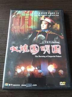 火燒圓明園 - DVD Movie