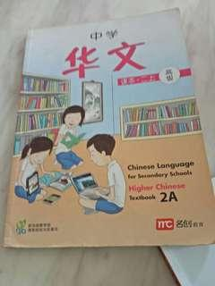 Sec 2 Higher Chinese Textbook
