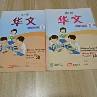 #PrelovedWithLove Sec 2 Higher Chinese Workbooks