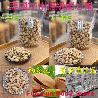 😱$68! $68! $68 /包(454g)😍😍😍美國加州頂級開心果, 香港日本超市差不多$120-$150/磅,並以幾十元每100克出售。
