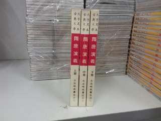 文史哲書 隋唐演義 上中下冊 香港明亮書店發行