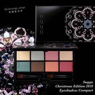 [Suqqu🔅代購] 聖誕限定 8色Eyeshadow Compact 眼影組合 | Limited Edition 2018