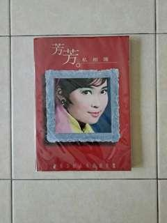 Hong Kong Movie Star Fang Fang Photography Book Condition 8/10
