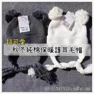 現貨‼️(100%實拍)冬天寶寶帽 超可愛寶寶保暖毛線帽 護耳帽