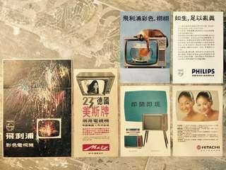 早期電視機廣告(四款)