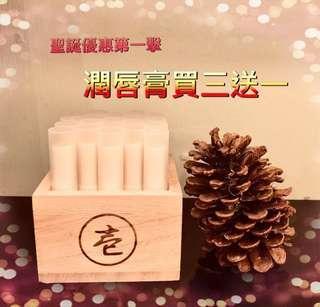🌿聖誕優惠第一擊(潤唇膏買三送一)