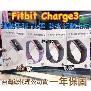 特別版/標準款 Fitbit Charge3