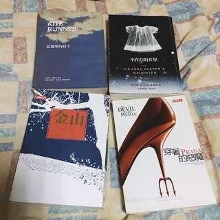 各類長篇小說 穿著Prada的惡魔 金山 不存在的女兒 追風箏的孩子