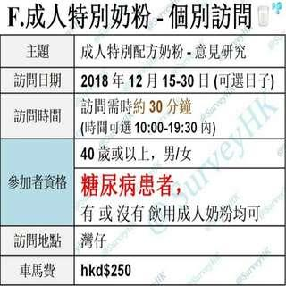 成人特別奶粉 訪問 (15-30/12) 對象:40歲以上,糖尿病患者