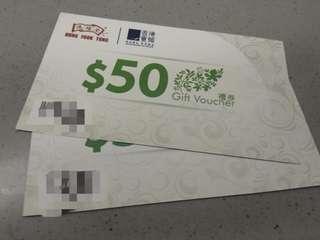 鴻福堂禮券 $50 x 2