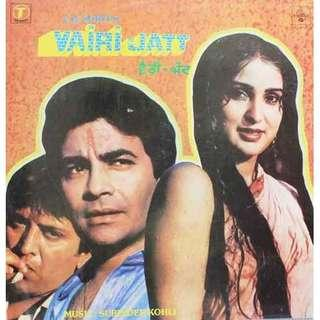 Vairi Jatt - Punjabi Film song (1984) rare LP (印度黑膠碟)