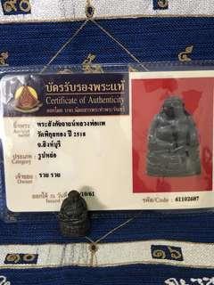Thai Amulet LP Pae mini SKC 2518