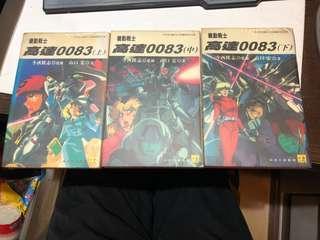高達0083 小說版 全1-3集 (中文)