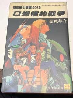 高達 0080 口袋裡的戰爭 小說版(全)