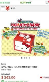 聖誕禮物 全新 Hello kitty 吉蒂貓 搞笑 錢箱 錢罌