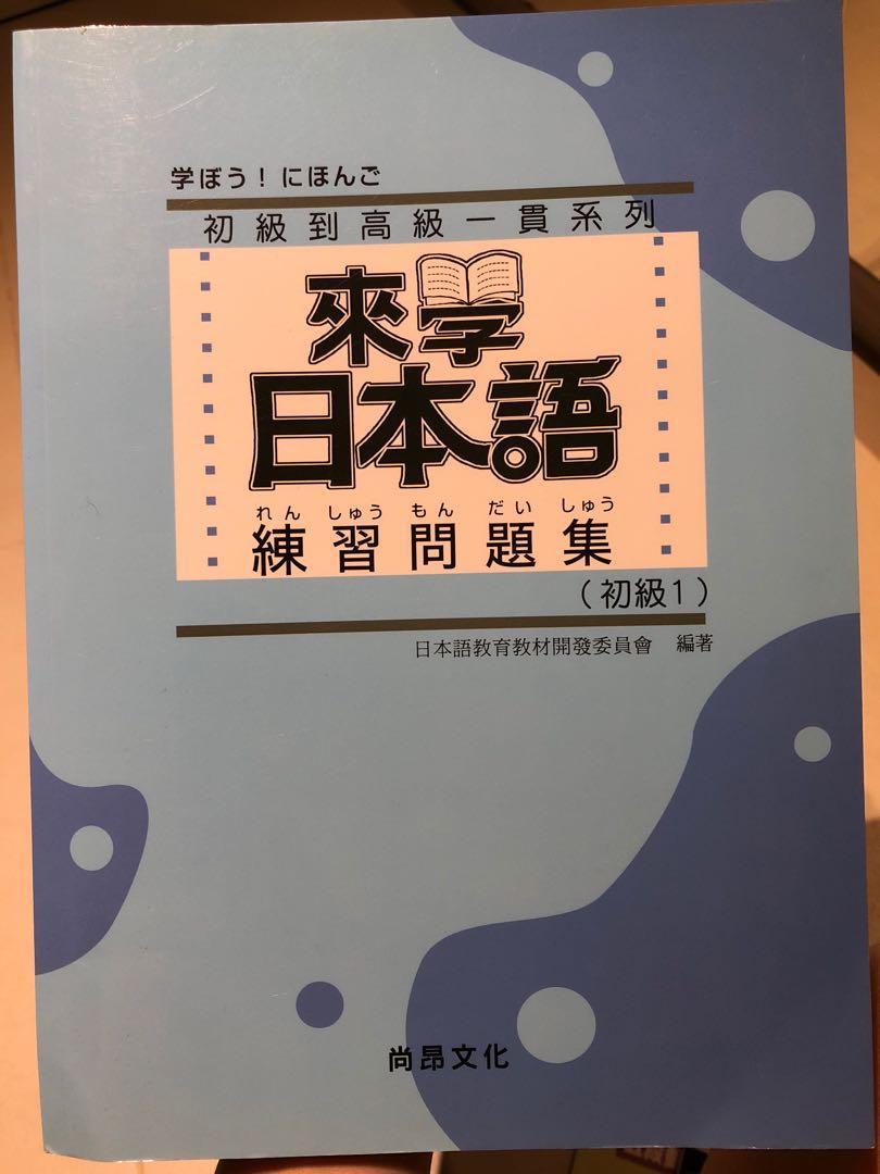大家 的 日本 語 進 階 改訂 版 解答
