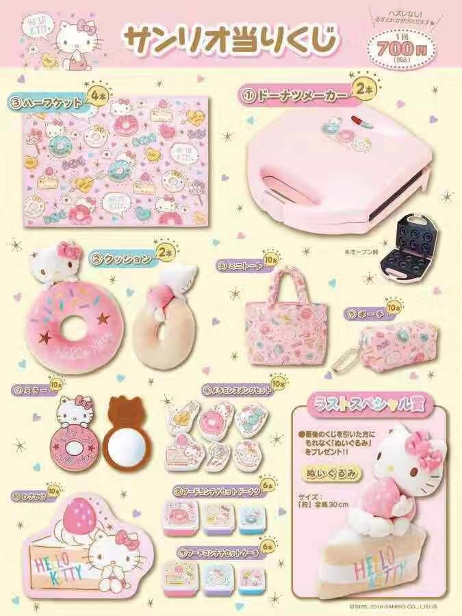 b3371c50a1 Sanrio Japan Hello Kitty Lucky draw  Kuji