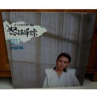黃鶯鶯 Tracy Huang 怒海萍踪 Philips Vinyl LP Record 黑胶唱片