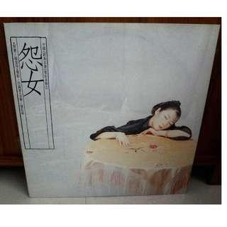 Chyi Yu 齊豫 (怨女原聲帶) Taiwan Press Vinyl LP Record 黑胶唱片