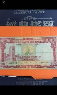 香港红屋子渣打银行100 没日期