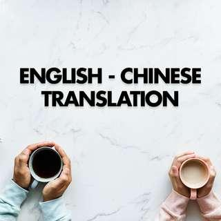 English - Chinese Translation