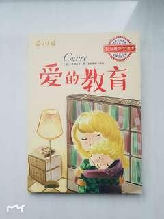 Chinese classics 爱的教育