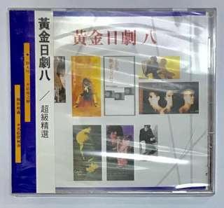 全新正版黃金日劇八cd