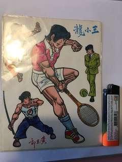 龍虎門-舊版貼紙(王小龍-網球)
