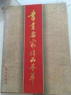 Book on Chinese paintings