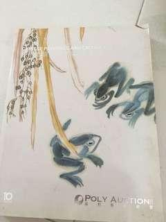 Poly auction Chinese painting and calligraphy
