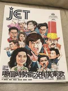 Jet -哪個勢能沒有廣東歌(特集)