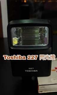 Toshiba 227 閃光燈
