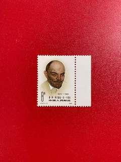 中國郵票J57-列寧誕生一百周年郵票一套