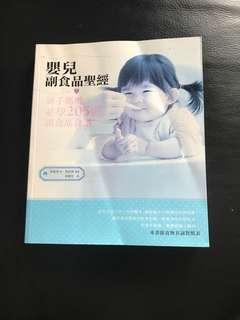 嬰兒副食品聖經