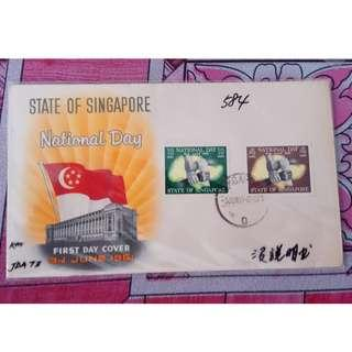 First Day Cover Singapore 1961 National Day with Commemorative Stamps