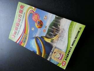 香港街道地方指南 Hong Kong Guide Book