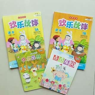 P1 Chinese textbook / small reader