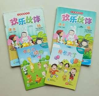 P1 Higher Chinese textbook / small reader