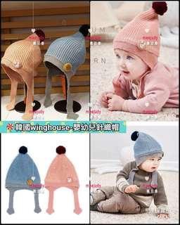 🚚 韓國winghouse-嬰幼童針織帽